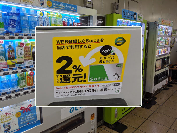 Suicaで2%ポイント還元のシールがない自販機だと、通常どおり1