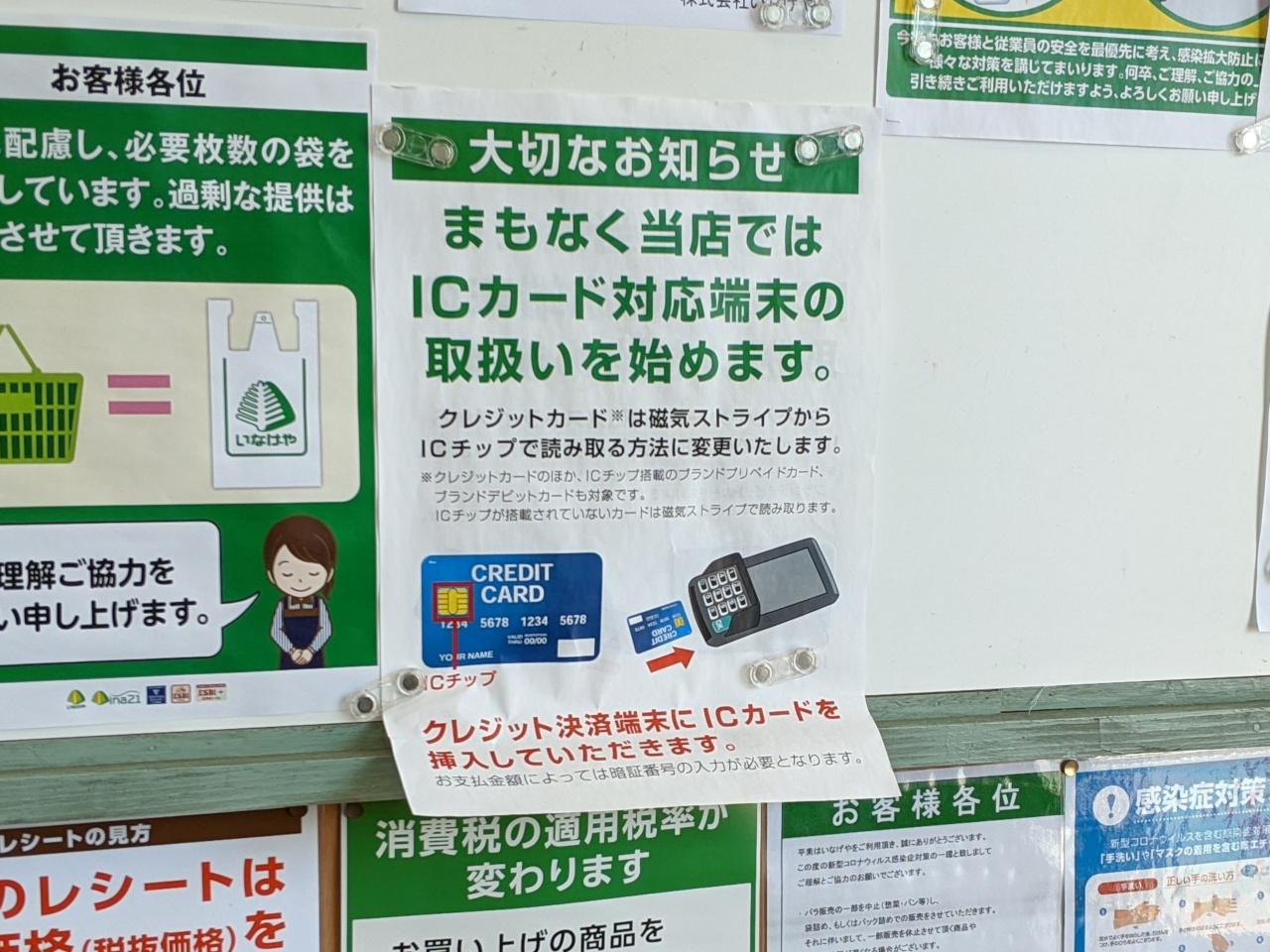 いなげや クレジット カード いなげやでクレジットカード・Payなどの電子マネーは使えますか?【知...